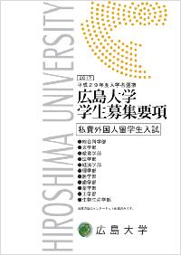 平成29(2017)年度広島大学学生募集要項 私費外国人留学生入試