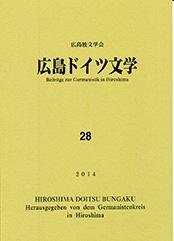 広島ドイツ文学