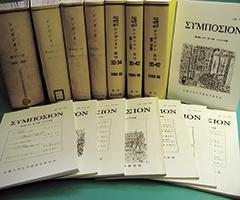 独自に発行している研究誌『シンポジオン』