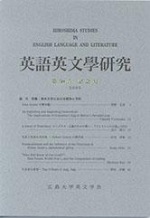 英語英文學研究