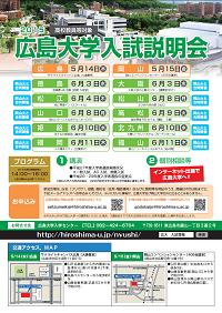 高校教員等対象 広島大学入試説明会2015