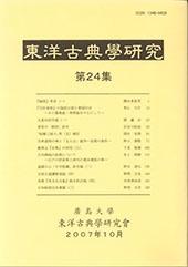 東洋古典學研究