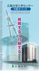 広島大学入学センター大阪オフィス案内リーフレット