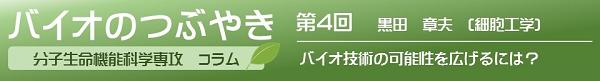 バイオのつぶやき第4回黒田章夫教授「バイオ技術の可能性を広げるには?」