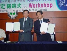成均館大学自然科学部協定締結式