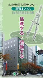 広島大学入学センター福岡オフィス案内リーフレット