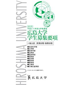 平成27年度広島大学学生募集要項