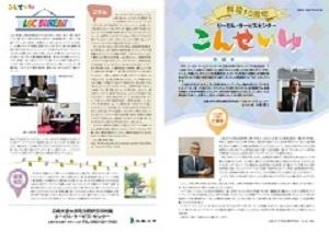 10周年記念冊子「こんせいゆ」