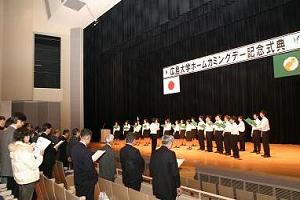 広島大学東雲混声合唱団パストラ−ルによる広島大学歌の斉唱