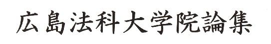広島法科大学院論集