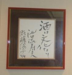 写真 理事室に飾ってある書「酒は文化なり」
