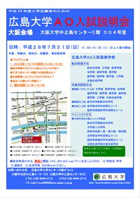 160731広島大学AO入試説明会(大阪会場)案内リーフレット