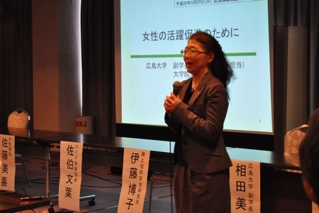 相田美砂子副学長による基調講演