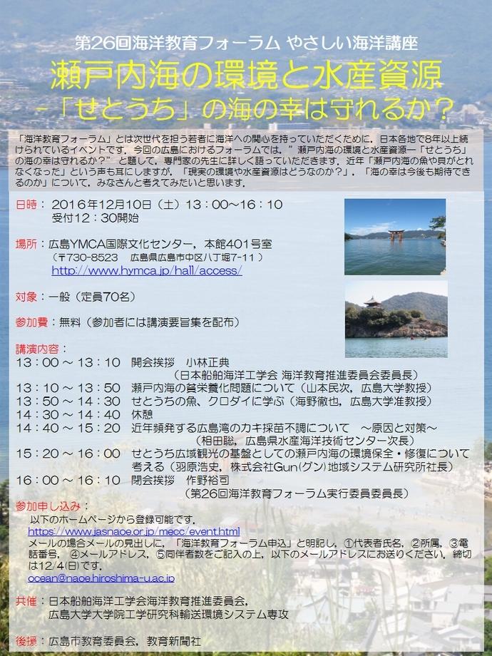 日時: 2016年12月10日(土) 13:00~16:10 / 場所: 広島YMCA国際文化センター / 参加費: 無料 / 定員: 70名(要参加登録)