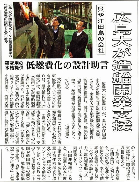 2011年1月20日付け中国新聞(呉・東広島地域面)紙面画像
