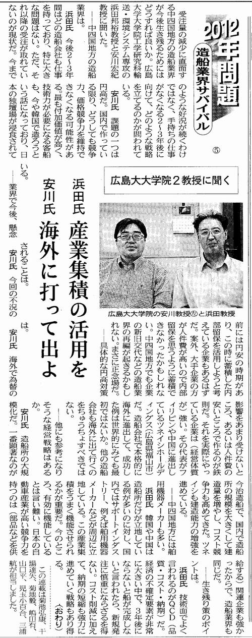 2010年12月4日付け日本経済新聞(広島・福山地域経済面)紙面画像