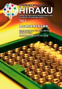 HIRAKU VOL.2表紙画像