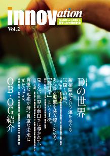 innovation vol.2 表紙画像
