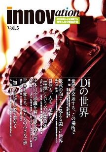Innovation vol.3表紙画像