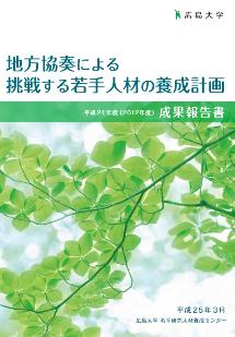 平成24年度(2012年度)成果報告書 表紙