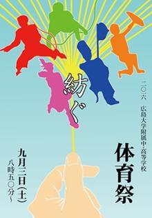 体育祭ポスター2016
