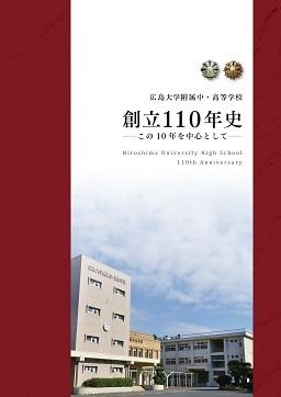 創立110年史表紙