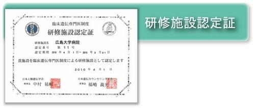 臨床遺伝専門医制度研修施設認定証
