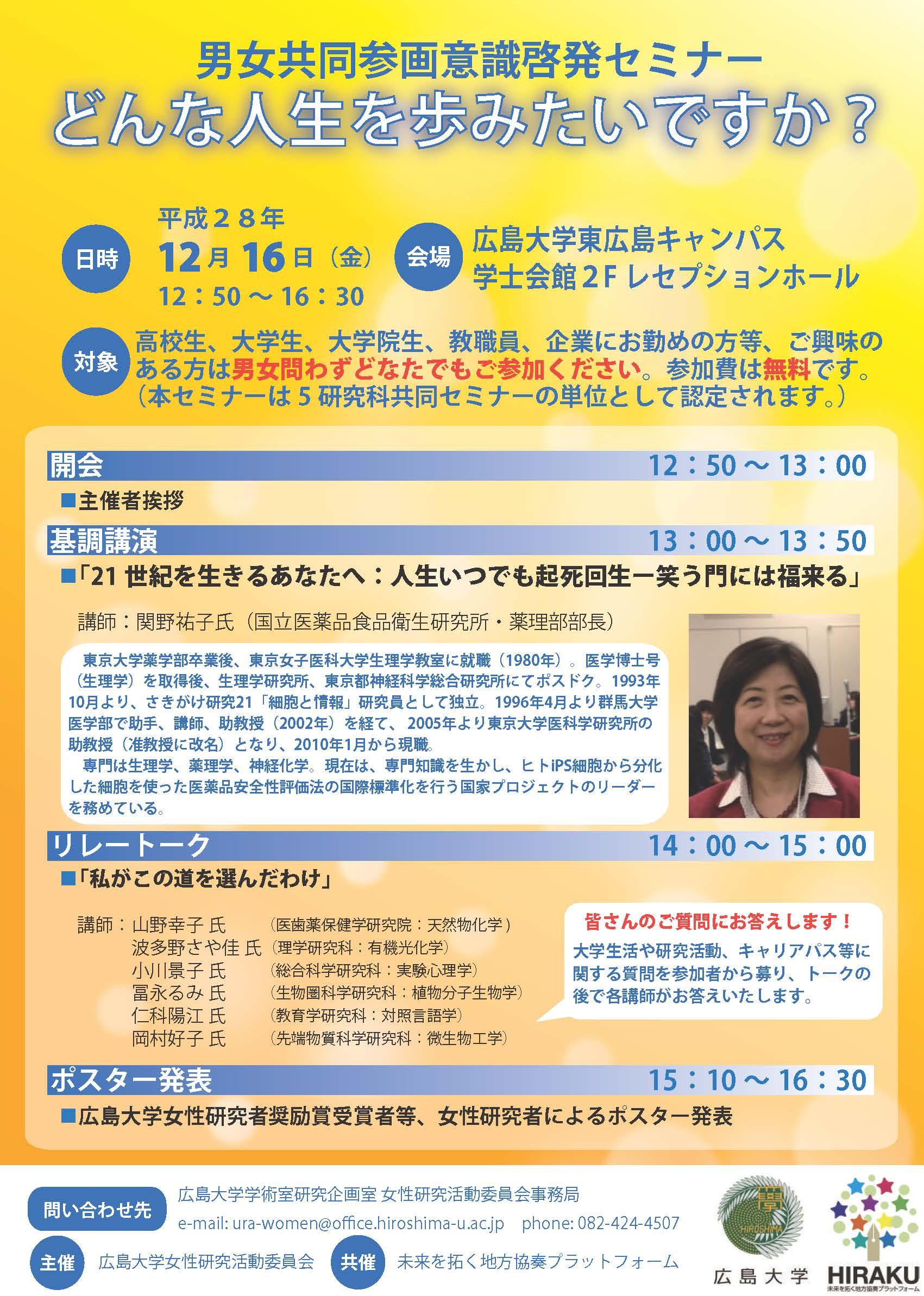 男女共同参画意識啓発セミナー(共催:未来を拓く地方協奏プラットフォーム)ポスター