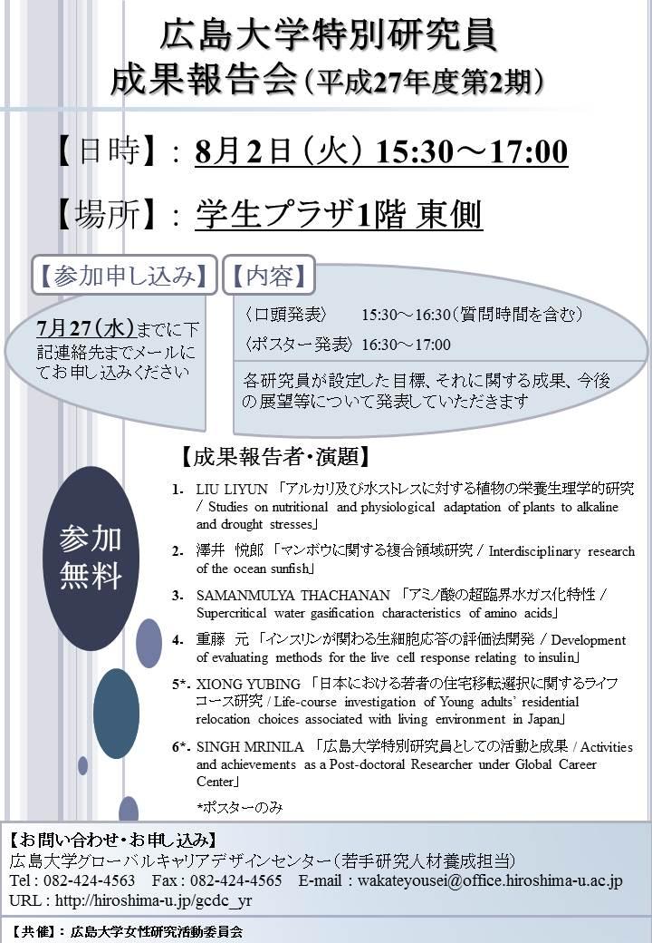 広島大学特別研究員 成果報告会(平成27年度第2期)ちらし