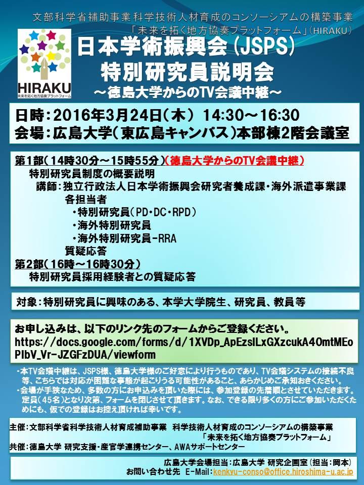 日本学術振興会(JSPS)特別研究員説明会