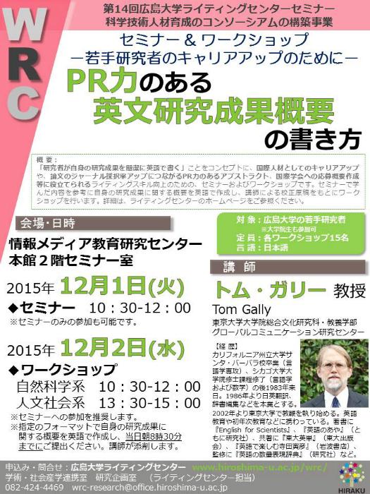 第14回広島大学ライティングセンターセミナー