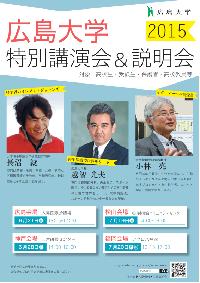 2015(H27)広島大学特別講演会&説明会案内リーフレット