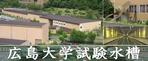 広島大学試験水槽