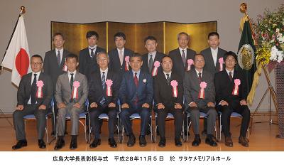 広島大学長表彰授与式記念写真 平成28年11月5日
