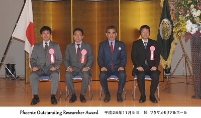 Phoenix Outstanding Researcher Award 平成28年11月5日