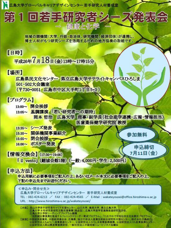 第1回若手研究者シーズ発表会「健康と化学」ポスター