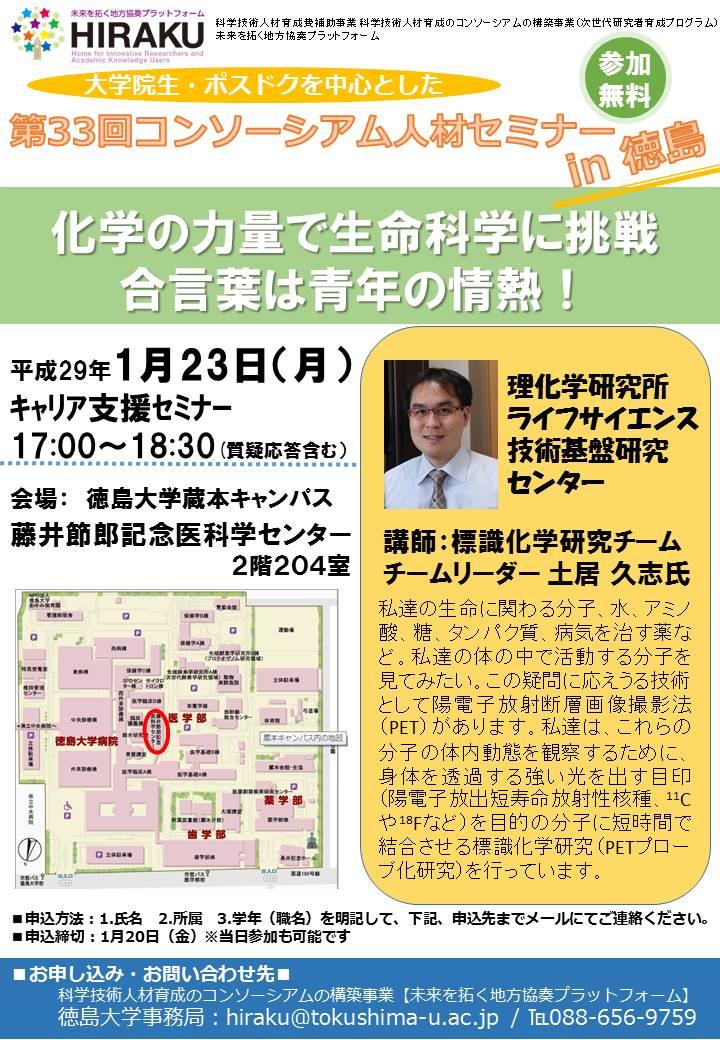 第33回コンソーシアム人材セミナーin徳島 理化学研究所