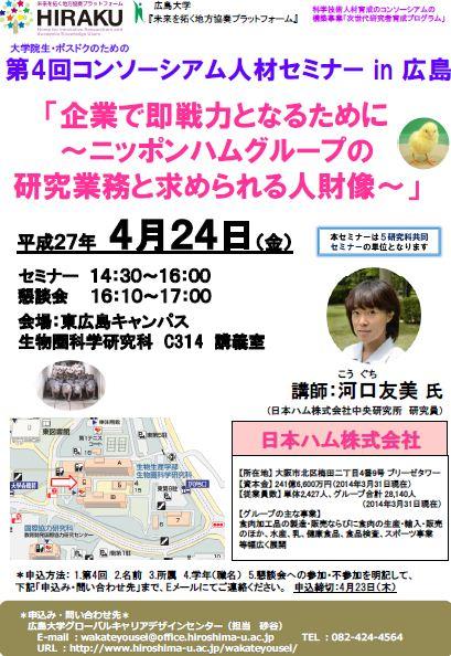 第4回コンソーシアム人材セミナー in広島