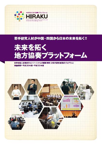 HIRAKU連携機関へ登録をご検討の方向けパンフレット