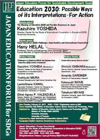 Feb 21・Registration Required)Japan Education Forum for SDGs