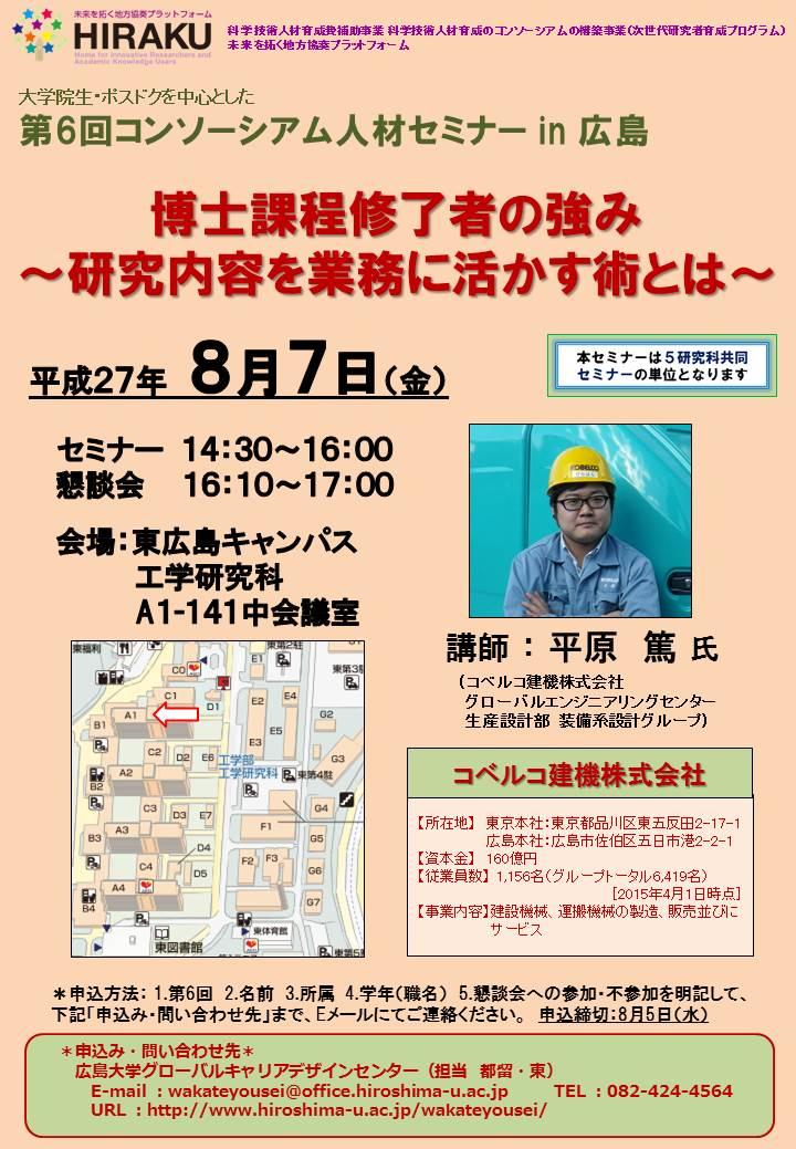 第6回 in広島