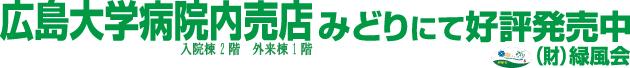 (財)緑風会