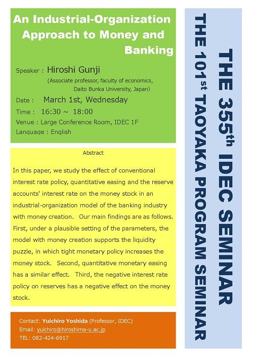 March 1, 2017】The 355th IDEC Seminar & The 101st TAOYAKA