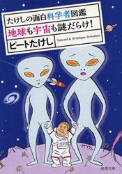 たけしの面白科学者図鑑 地球も宇宙も謎だらけ!
