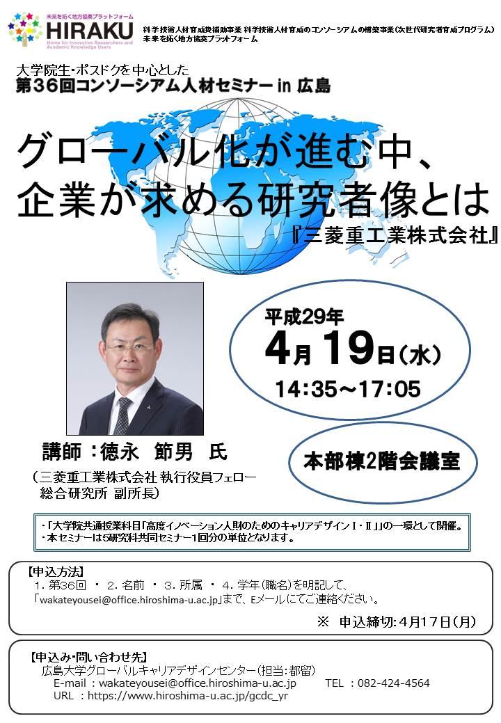 第36回コンソーシアム人材セミナー「三菱重工業」