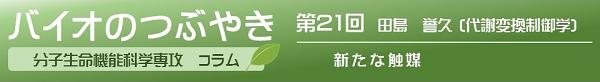 バイオのつぶやき第21回 田島誉久助教「新たな触媒」