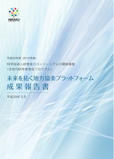平成28年度 未来を拓く地方協奏プラットフォーム成果報告書