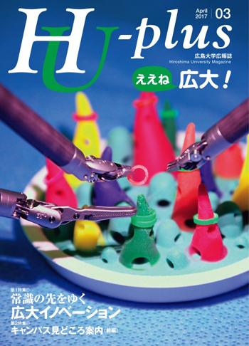 『HU-plus』 Vol.3(2017年4月号)