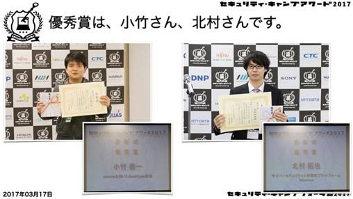 ↑写真右)表彰状を持つ北村さん