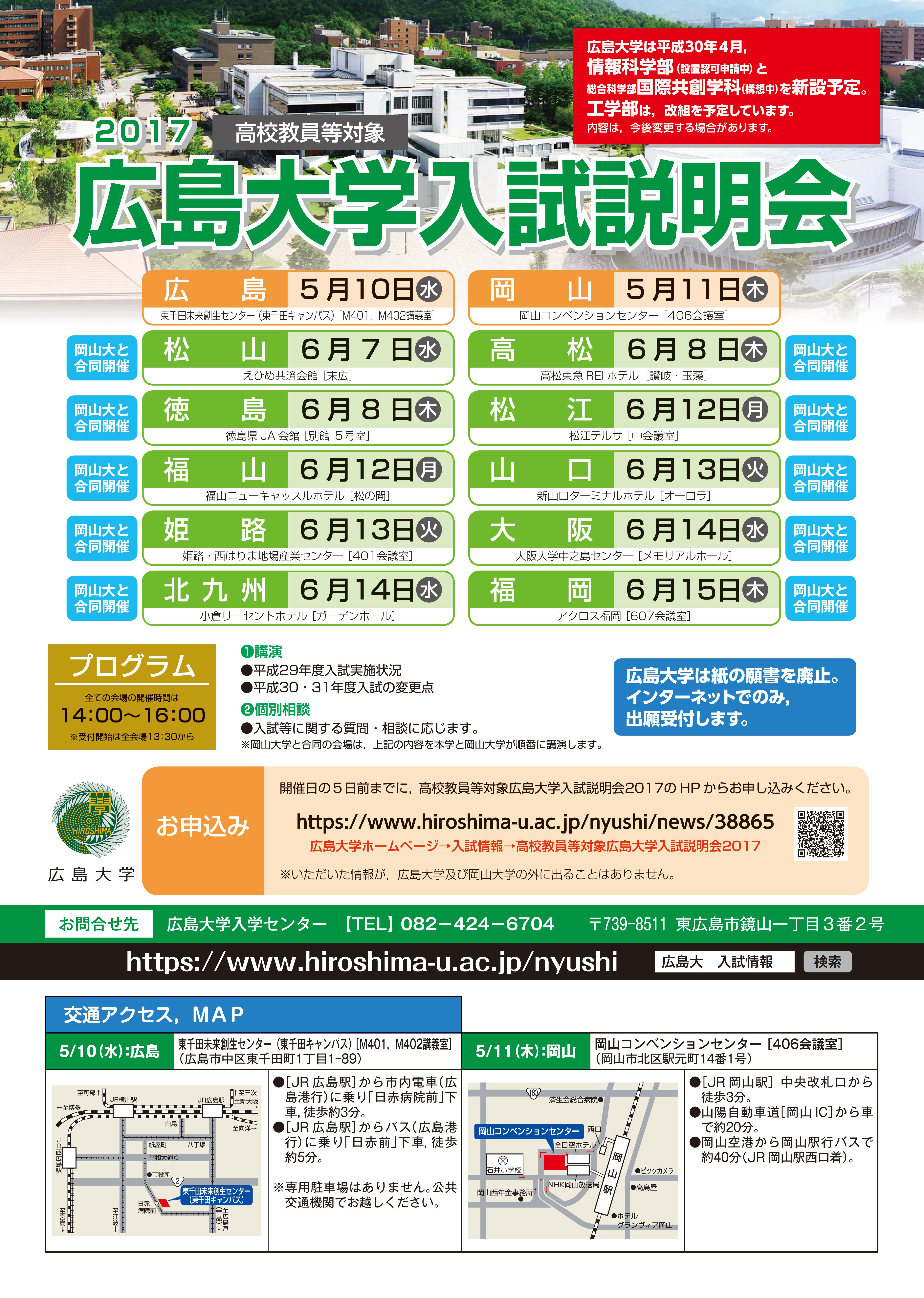 『高校教員等対象 広島大学入試説明会2017』案内リーフレット